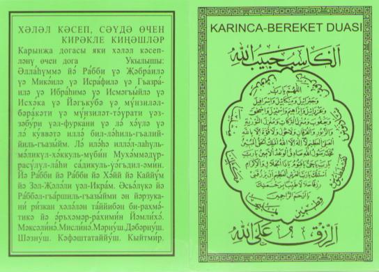 Молитва для беременных на татарском языке 10