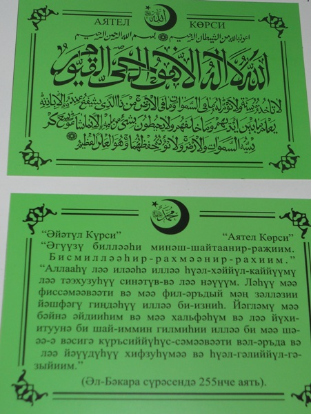 Молитва для беременных на татарском языке 100