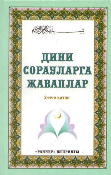 Книгу Намаз Уку Тэртибе